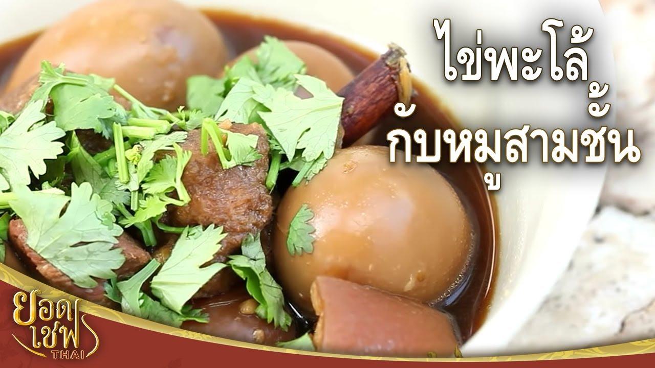 ไข่พะโล้กับหมูสามชั้น I ยอดเชฟไทย (Yord Chef Thai) 23-01-16