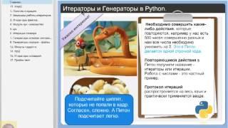 Итераторы и Генераторы в Python 3 (часть первая - 15 видео уроков)