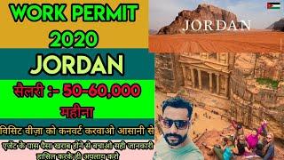 How to Get Work Permit Of Jordan 2020 || Jordan work Permit,Salary,Procedure,Documents,Visit To Work