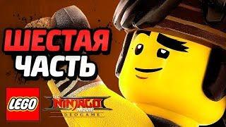 LEGO Ninjago Movie Videogame Прохождение - Часть 6 - АРМИЯ АКУЛ