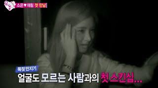 We Got Married, Jae-rim, So-eun (1) #05, 송재림-김소은(1) 20140920