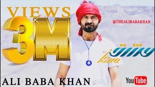 Pashto new songs 2019 -ISHQ- Ali Baba Khan  new Pashto songs 2019  pashto new songs  pashto songs