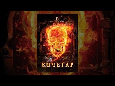 Кочегар (фильм в HD)