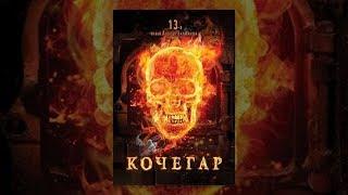 Кочегар (фильм с HD)