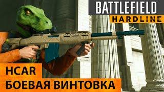 Battlefield Hardline. Боевая винтовка HCAR (Heavy Counter Assault Rifle)