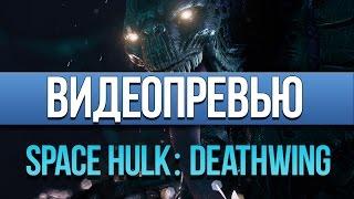 Space Hulk׃ Deathwing - Новый шутер во вселенной Warhammer 40K (Превью)
