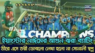 নাঈমের ব্যাটিং তাণ্ডবের পরও ইতিহাস গড়তে পারল না বাংলাদেশ । Bangladesh Cricket News Today Bangla