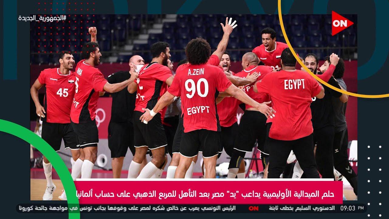 حلم الميدالية الأوليمبية يداعب -يد- مصر بعد التأهل للمربع الذهبي على حساب ألمانيا  - 21:53-2021 / 8 / 3