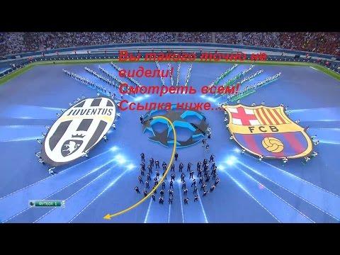 Лига чемпионов 2017: Ювентус - Барселона. Онлайн прямая трансляция. Футбол 11.04.2017г.