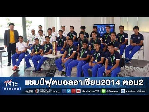 เจาะข่าวเด่น แชมป์ฟุตบอลอาเซียน2014 ตอน2 (23ธ.ค.57)