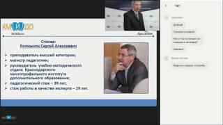 Вебинар Технологизация и цифровизация системы профессионального образования