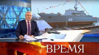 """Выпуск программы """"Время"""" в 21:00 от 29.01.2020"""