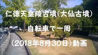 仁徳天皇陵古墳(大仙古墳)自転車で一周(2018年8月30日) その...