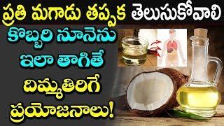 ప్రతి రోజూ కొబ్బరి నూనెను తాగితే ఏం జరుగుతుందో తెలుసా I Interesting Facts about Cocount oil