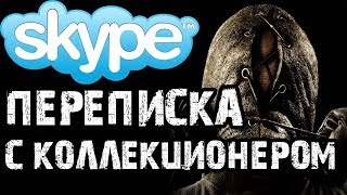 Страшилки на ночь - ПЕРЕПИСКА С КОЛЛЕКЦИОНЕРОМ В SKYPE - Страшные истории