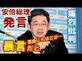 【政治ニュース】共産・小池氏 首相の自衛隊めぐる発言を批判 「憲法尊重擁護義務を踏みにじる暴言だ」