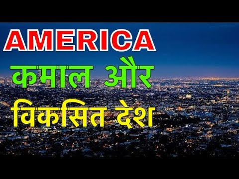 AMERICA FACTS IN HINDI || शादी  की कोई ज़रूरत नही || AMERICAN CULTURE AND LIFESTYLE IN HINDI
