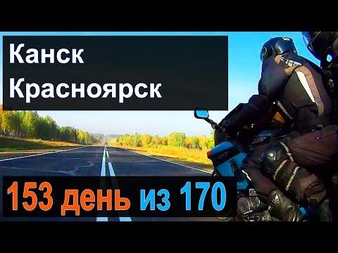 Дорога Канск Красноярск. 153 день. Мотопутешествие. Мотопробег.