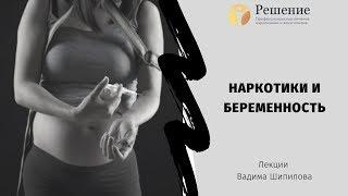 🔴 Влияние наркотиков на беременность. Лекции Вадима Шипилова