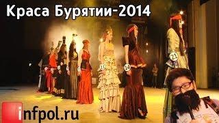 Краса Бурятии 2014