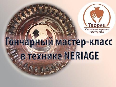 Гончарный мастер-класс - тарелка в технике Neriage.