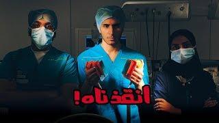 أنا ممرض 💉 #عمر_يجرب