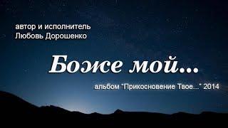 """""""Боже мой..."""" (автор и исполнитель Любовь Дорошенко)"""