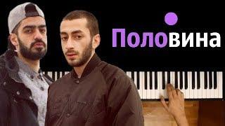 MiyaGi & Эндшпиль - Половина Моя ● на пианино | Piano Cover ● ᴴᴰ + НОТЫ & MIDI