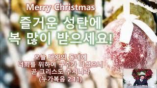 비전성실교회 12월 24일 성탄 캐롤 0시 예배_202…