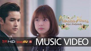 เส้นขนาน OST.Princess Hours รักวุ่น ๆ เจ้าหญิงจอมจุ้น | ปรีติ์ อัศวรักษ์ | Official MV