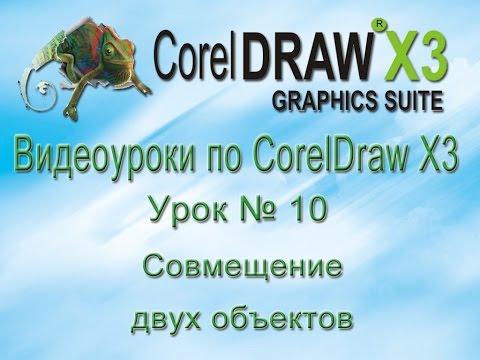 Совмещение двух фотографий в CorelDraw