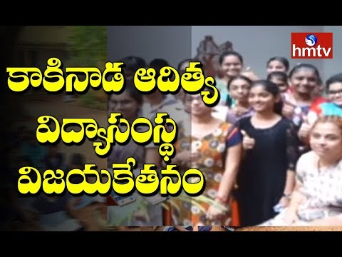 Aditya Institutions Victory in SSC Results 2019 | Kakinada | hmtv