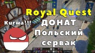 Royal Quest - ДОНАТ [ПОЛЬСКИЙ СЕРВЕР]