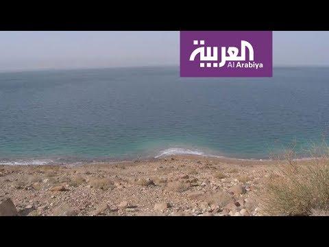 العربية معرفة .. البحر الميت يواجه خطر الموت الحقيقي
