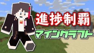 【Minecraft】新バージョンの進捗を全達成する!!!【三枝明那 / にじさんじ】
