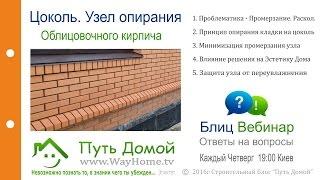 видео Фундамент для облицовки дома кирпичом: как сделать?