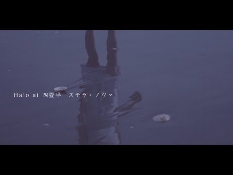 "Halo at 四畳半 ""ステラ・ノヴァ"" (Official Music Video)"