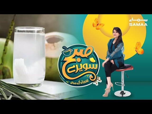 Benefits of Coconut Oil | Subh Saverey Samaa Kay Saath | Sanam Baloch | 23 Feb, 2019
