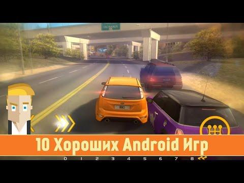 10 Хороших Android
