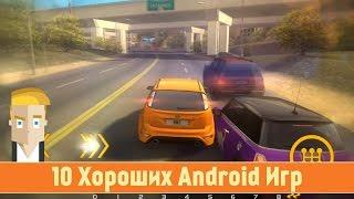 10 Хороших Android Игр - Game Plan #765