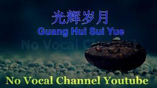 Download Guang Hui Sui Yue ( 光辉岁月 ) Male Karaoke Mandarin - No Vocal