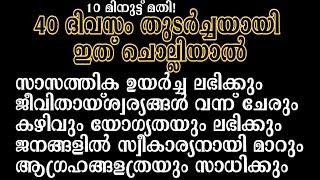 40 ദിവസം തുടർച്ചയായി ചൊല്ലി നോക്കൂ അത്ഭുതങ്ങൾ കാണാം   To Achieve Prosperity Tips in Malayalam