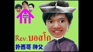 Publication Date: 2016-05-10 | Video Title: 群育學校 versus 仁愛堂陳黃淑芳紀念中學校