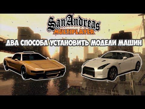 Два способа как установить модели машин в GTA San-Andreas   SAMP.