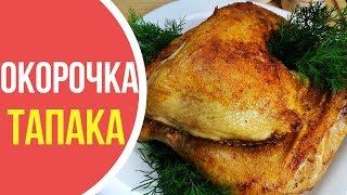 Как приготовить Окорочка ТАБАКА (ТАПАКА) - СУПЕР рецепт