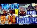 TWO-MIX『ガンダムW』(EW)主題歌 ギター20本入れて弾いてみた メドレー guitar cover