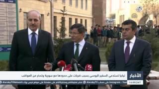 التلفزيون العربي | تركيا تستدعي السفير الروسي بسبب ضربات على حدودها مع سوريا وتحذر من العواقب