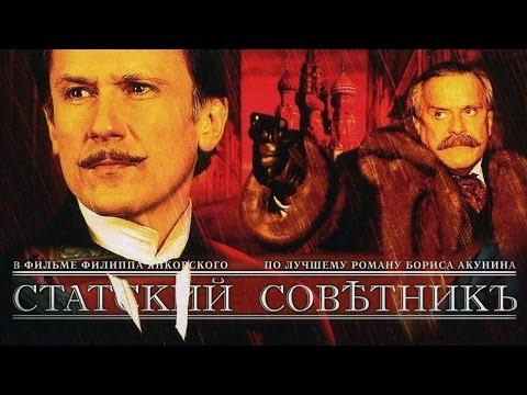 СТАТСКИЙ СОВЕТНИК (2005) / Фильм  | STATE COUNCILLOR / Russian movie