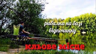 """Рибалка біля Вінниці на базі відпочинку """"Кльове місце"""""""