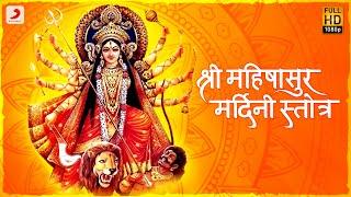 Sri Mahishasura Mardhini Stotra ( श्री महिषासुर मर्दिनी स्तोत्र ) | Navratri 2018